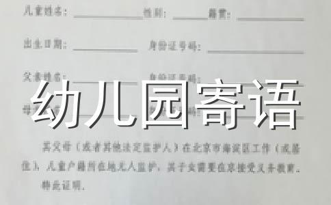 【推荐】开学寄语范文汇编8篇