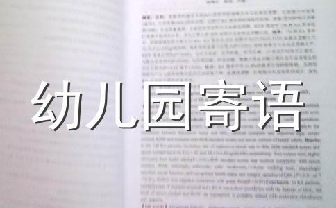 【精品】幼儿园寄语范文(精选九篇)