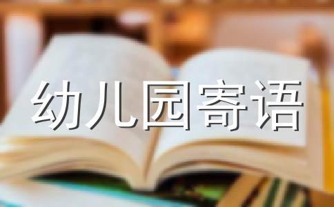 【精华】幼儿园寄语范文(精选十篇)