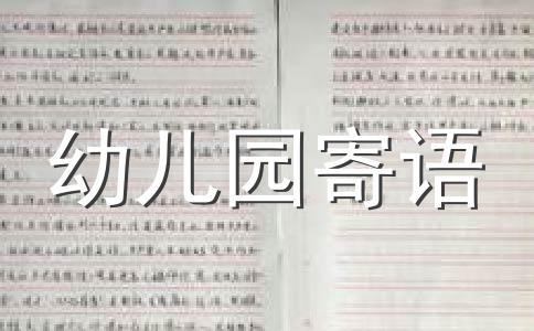 【推荐】寄语范文(精选12篇)