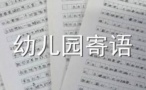 【精品】新年寄语2021范文五篇
