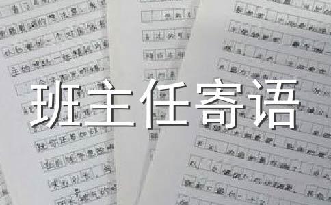 ★新学期寄语范文