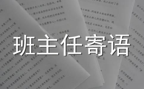 【推荐】寄语2020范文汇编9篇