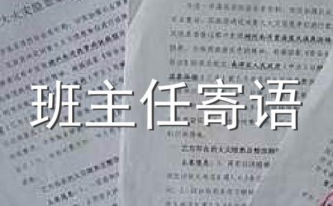 【精选】班主任寄语范文(通用5篇)