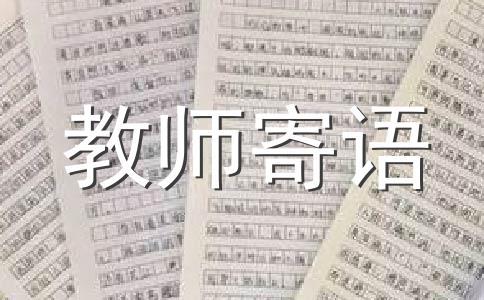 【精品】寄语范文(精选九篇)