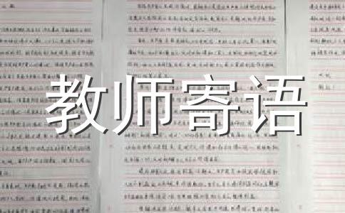 【实用】新学期寄语范文(精选十四篇)