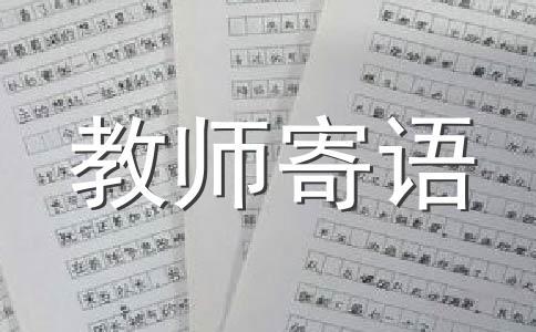 【精华】小学教师范文合集六篇