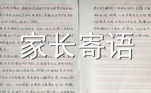 【精品】寄语范文合集六篇