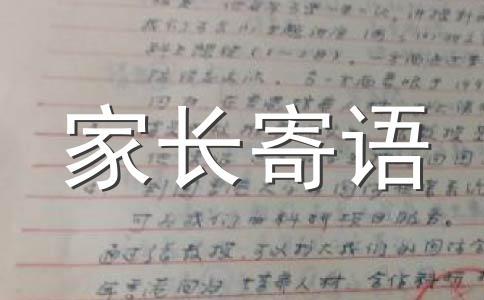 【精选】寄语范文(通用十五篇)
