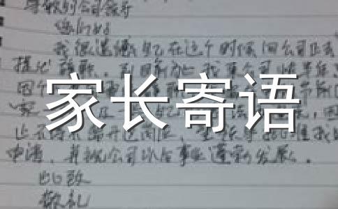 【精选】寄语2020范文合集十五篇