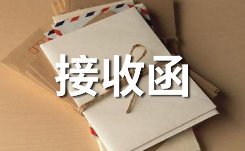 【热门】函范文十三篇