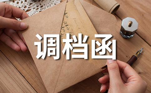 【精华】函范文集锦6篇