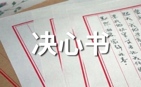 【精选】决心书范文汇编8篇
