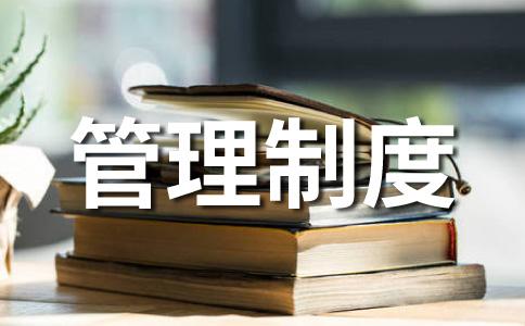 【精】教学管理制度范文汇总十一篇