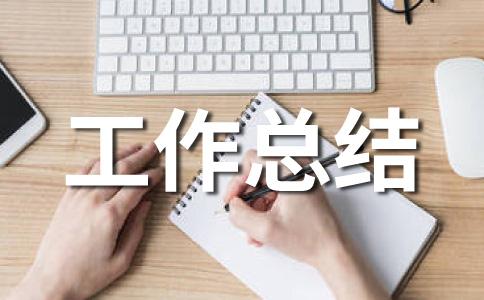 【热】工作计划总结范文合集7篇
