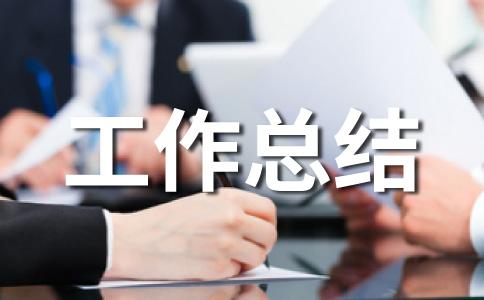 【精品】述职报告范文11篇