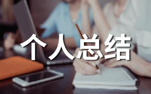 ★小学数学教师总结范文(精选5篇)