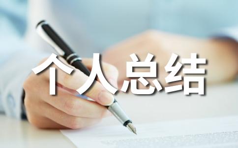 ★学期工作总结范文(通用8篇)