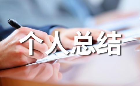 【精华】小学教师总结范文(通用十四篇)
