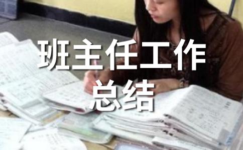 【精选】班级范文汇编十四篇