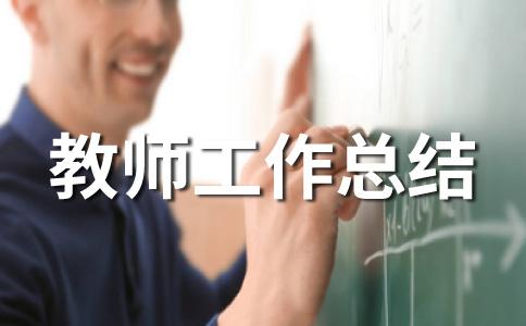 【精华】个人总结教师范文(通用10篇)