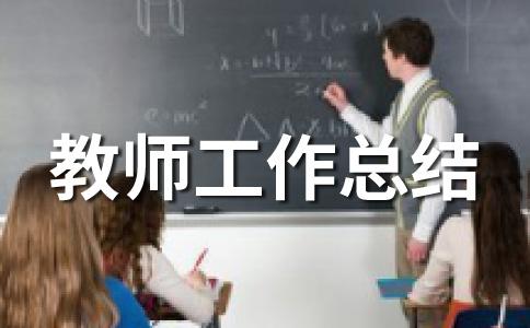 【精品】教师工作总结范文汇总14篇