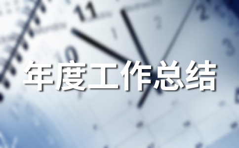 【实用】工作小结范文集锦7篇