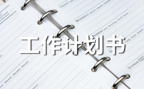 【精选】学期计划范文汇总十一篇