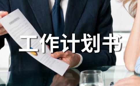 【必备】教学计划范文(通用13篇)