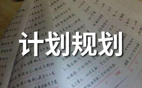 【必备】小学生学习计划范文5篇