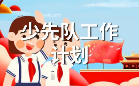 【精品】工作计划范文集锦五篇