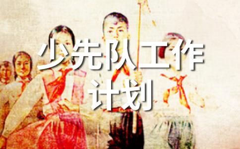 【必备】小学工作计划范文集锦14篇