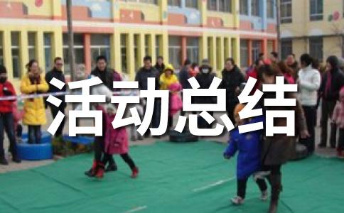 【热】党支部总结范文