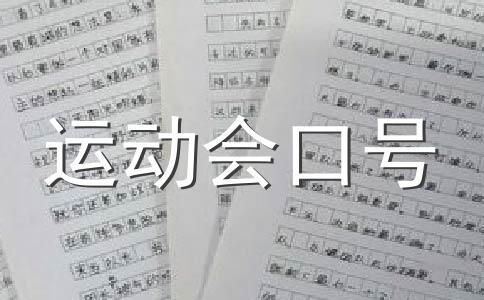 ★运动会入场口号范文(通用11篇)