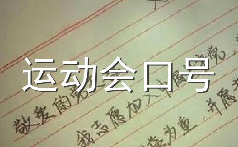 【热】运动会口号范文(通用十二篇)