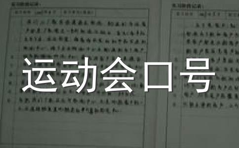 【热门】运动会口号大全范文集锦五篇