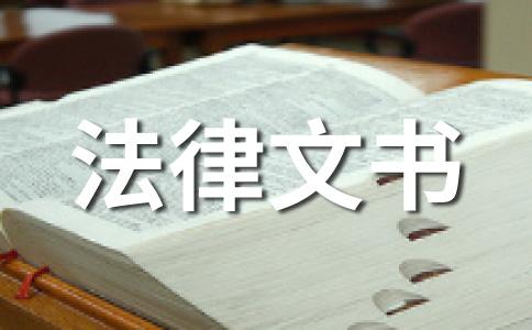【热】离婚协议范文合集9篇