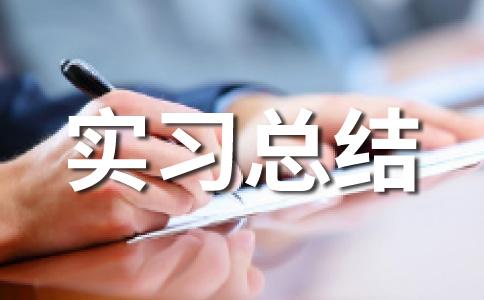 【热门】大学学习总结范文合集十三篇