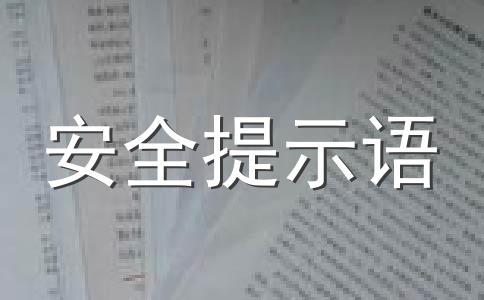 【精品】安全宣传标语范文汇编八篇