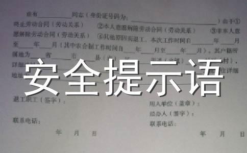 【精】宣传标语范文