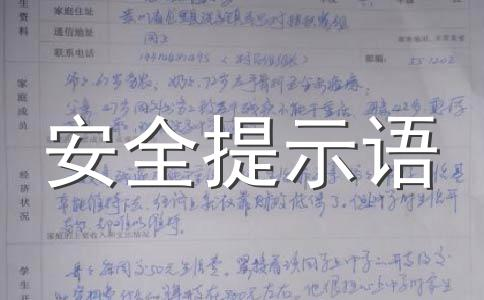 【精】宣传语范文汇总9篇