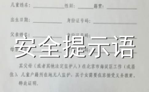 【精华】消防标语范文6篇