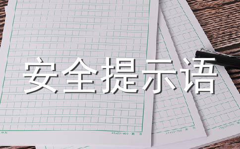 【荐】标语范文11篇