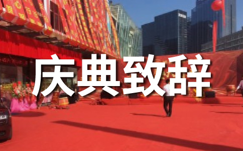 【推荐】祝寿范文集锦7篇