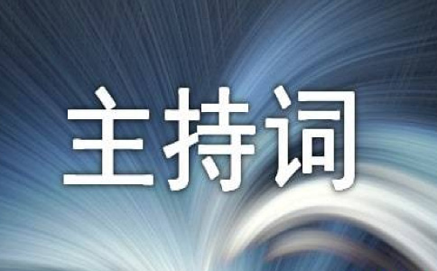 【热】公司晚会主持词范文集锦12篇