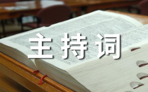【推荐】婚礼主持词范文(精选七篇)