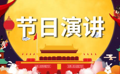 ★国庆演讲稿范文(通用13篇)