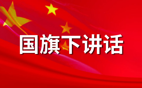 【实用】11月国旗下讲话范文(精选6篇)