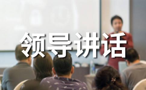 【推荐】领导讲话范文汇总六篇
