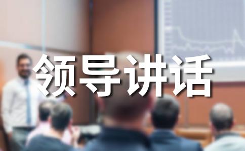 【热门】讲话稿范文合集十五篇